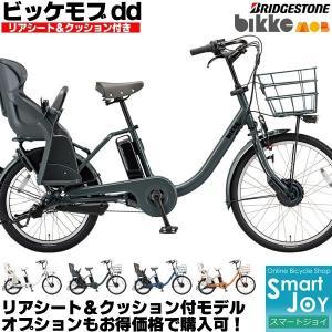 ブリヂストン ビッケモブdd BM0B49 電動自転車 子供乗せ 3人乗り自転車 三人乗り 24イン...