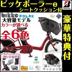 (シートクッション付き)電動自転車 子供乗せ 3人乗り ビッケポーラーe BP0D37 ブリヂストン 2017年モデル 3人乗り自転車|joy