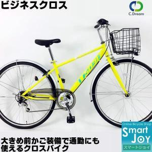 (送料無料) C.Dream クロスバイク ビジネスクロス 外装6段変速付 LEDオートライト付 鍵、前カゴ等装備 シティサイクル 通勤自転車 BX50|joy