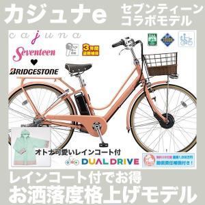 完売 (レインコート付)電動自転車 26インチ ブリヂストン...