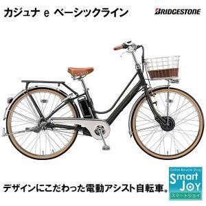 ブリヂストン カジュナe ベーシックライン 26インチ 2020年モデル 電動アシスト自転車 通学・...