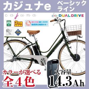 電動自転車 26インチ ブリヂストン カジュナe ベーシック...
