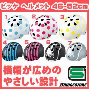 【自転車用子供ヘルメット】ブリヂストン キッズヘルメット 頭囲46〜52cmまでの子供用ヘルメット CHBH4652|joy