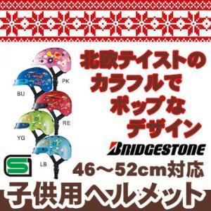 【ブリヂストンの子供ヘルメット】colon(コロン) キッズヘルメット 46〜52cm|joy