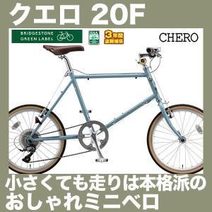 自転車 20インチ ブリヂストン クエロ20F CHF251 CHF245 2018年モデル 外装8段変速|joy