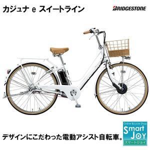 ブリヂストン カジュナe スイートライン 26インチ 2020年モデル 電動アシスト自転車 通学・通...