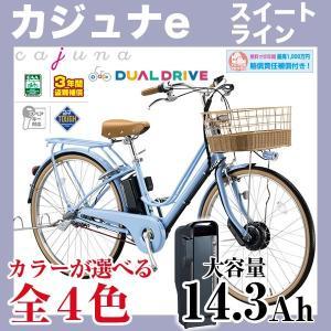 電動自転車 26インチ ブリヂストン カジュナe スイートラ...