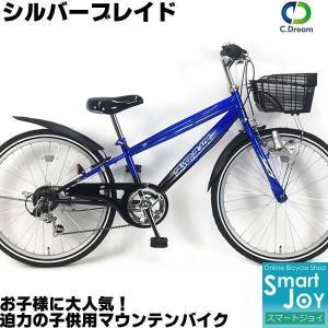 C.Dream シルバーブレイド 22インチ 6段変速付 子供自転車 男の子に大人気のデザインの子供用MTB 激安価格 ジュニアマウンテン CTB26|joy
