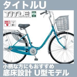 自転車 ママチャリ 26インチ ミヤタ タイトルU オートラ...