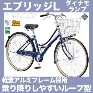 エブリッジL 27インチ 変速なし ダイナモランプ EB70L ブリヂストン 自転車 シティサイクル...