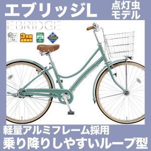 自転車 27インチ シティサイクル ブリヂストン エブリッジL 点灯虫 オートライト付 内装3段変速...