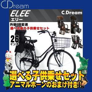 (アニマルホーン付! 選べる子供乗せセット) C.Dream エリー 26インチ 外装6段変速 ダイナモライト シティサイクル ママチャリ 子供乗せ自転車|joy