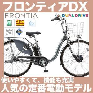 電動自転車 26インチ ブリヂストン フロンティアDX F6...