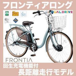 電動自転車 26インチ ブリヂストン フロンティアロング F...