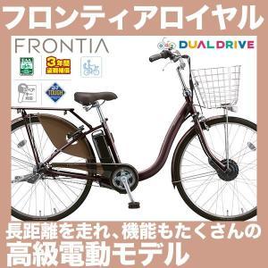 電動自転車 26インチ ブリヂストン フロンティアロイヤル F6RB48 2018年モデル ママチャリ 電動アシスト自転車|joy