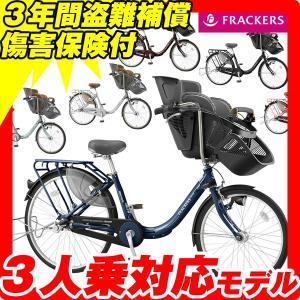 2015丸石自転車 ふらっかーずプリミヤ 3人乗り対応モデル 3段変速付 FRDXP263F 子供乗せ自転車 joy