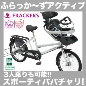 マルイシ ふらっかーずアクティブ 3人乗り自転車 2018年モデル 内装3段変速 オートライト 子供乗せ自転車 FRPP203W