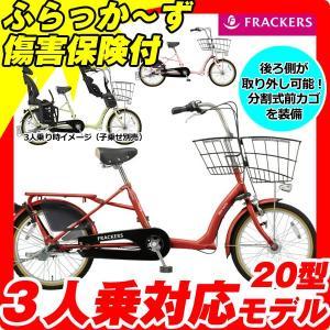 2015丸石自転車 ふらっかーずキュートミニ 3人乗り対応モデル 20インチ 3段変速付 FRQM203F joy