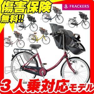 マルイシ 3人乗り対応自転車 ふらっかーずスティーナ FRSTP263H (前22/後26インチ・3段変速付) joy