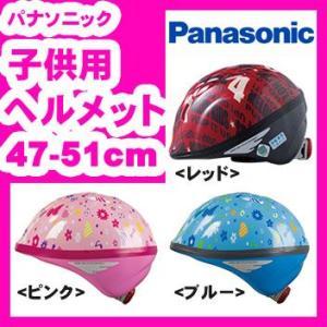 【子供用ヘルメット】パナソニック 幼児用自転車ヘルメット GH032/GH034M/GH034V|joy
