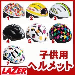 【自転車用キッズヘルメット】レーザー ボブ(Bob) 46-52cmの子供用ヘルメット HMT39500|joy
