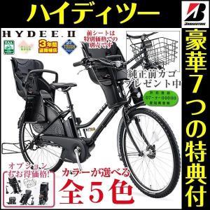 電動自転車 子供乗せ 3人乗り 前かご無料 ブリヂストン ハ...