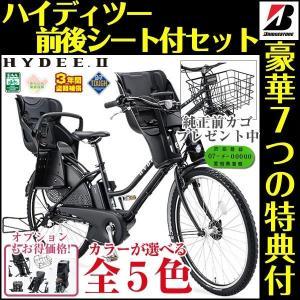 電動自転車 子供乗せ 3人乗り 前かご無料 前後シート付 ブ...