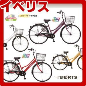 2015年モデル タウンサイクル IBERIS イベリスオート(26インチ/変速なし) ファッション自転車|joy