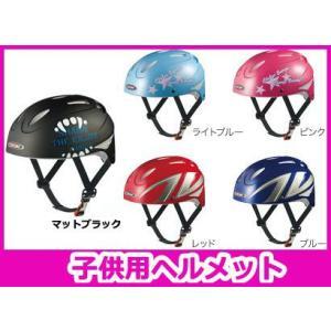 OGK(オージーケー)KIDS-X8ヘルメット  キッズエックス・エイト|joy