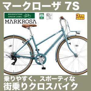 自転車 27インチ ブリヂストン マークローザ7S MR77ST 2018年モデル 外装7段変速|joy