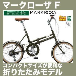 折りたたみ自転車 ブリヂストン マークローザF MRF86 ...