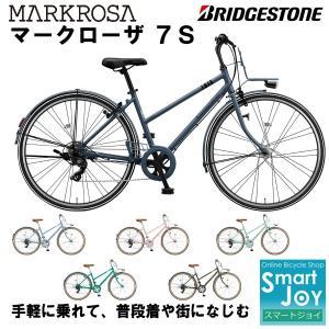 ブリヂストン マークローザ7S クロスバイク 27インチ 外装7段変速 通勤自転車 MRK77T ア...