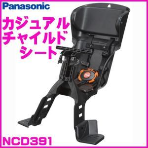 【PanasonicギュットアニーズDX/ギュットアニーズF・DX専用】パナソニック 前用カジュアルチャイルドシート NCD391 joy