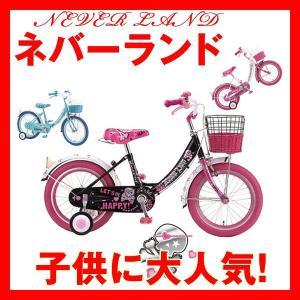 幼児自転車 NEVERLAND 18ネバーランド (18インチ/変速なし)|joy