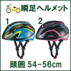 【自転車用子供ヘルメット】OGKカブト ジュニアヘルメット スターリー 瞬足 頭囲54〜56cmまでの子供用ヘルメット|joy