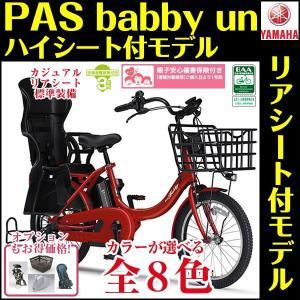 電動自転車 子供乗せ 3人乗り PAS Babby un ヤマハ パスバビーアン 20インチ PA2...