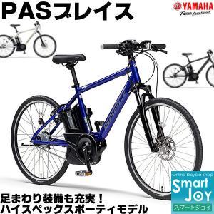 電動自転車 クロスバイク 26インチ ヤマハ PAS Bra...