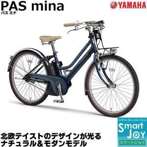 ヤマハ パスミナ PAS mina 電動自転車 2018年モ...