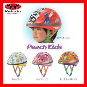 自転車 ヘルメット OGKカブト キッズヘルメット ピーチキッズ(Peachi Kids) ソフトシェルタイプ|joy