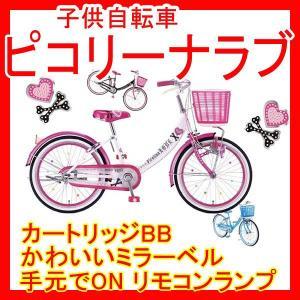 子供用自転車 picolina LOVE 20ピコリーナラブ (20インチ/変速なし)|joy