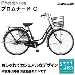 おしゃれでカジュアルなデザインの買い物向け自転車   サイズ 26インチ 品番 PR60CT カラー...