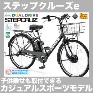 完売 電動自転車 26インチ ブリヂストン ステップクルーズe SC6B37 2017年モデル ママ...
