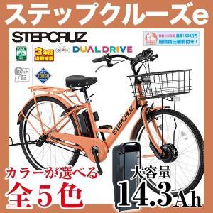 電動自転車 26インチ ブリヂストン ステップクルーズe S...