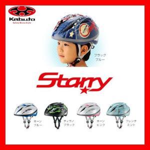 自転車 ヘルメット OGKカブト キッズヘルメット スターリー(Starry) ソフトシェルタイプ|joy
