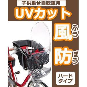 OGK UVカット風防 UV-010 子供乗せ自転車用 joy