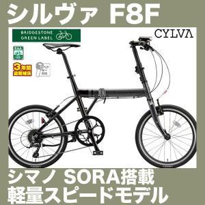 折りたたみ自転車 ブリヂストン シルヴァF8F VF8F20...