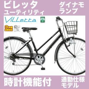 通勤自転車 27インチ ブリヂストン ビレッタ ユーティリティ VT76 外装6段変速付|joy