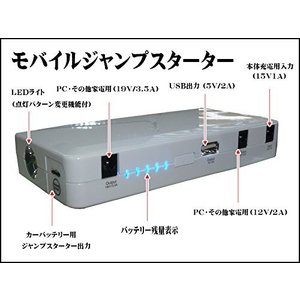e-auto-fun バイク用 ジャンプスターターセット バッテリー上がり対策 多機能 14000mAh joyacom