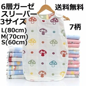 6重ガーゼ スリーパー ベビー 寝袋 赤ちゃん 寝具 パジャマ 出産祝い 綿100% コットン 80cm 70cm 60cm メール便送料無料