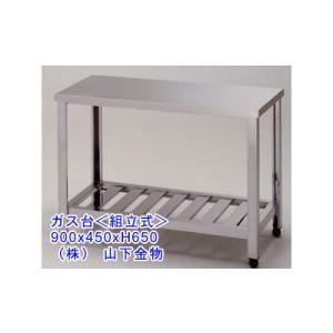 (ガス台<組立式>)600 x 450 x H650 (送料無料)|joycooking